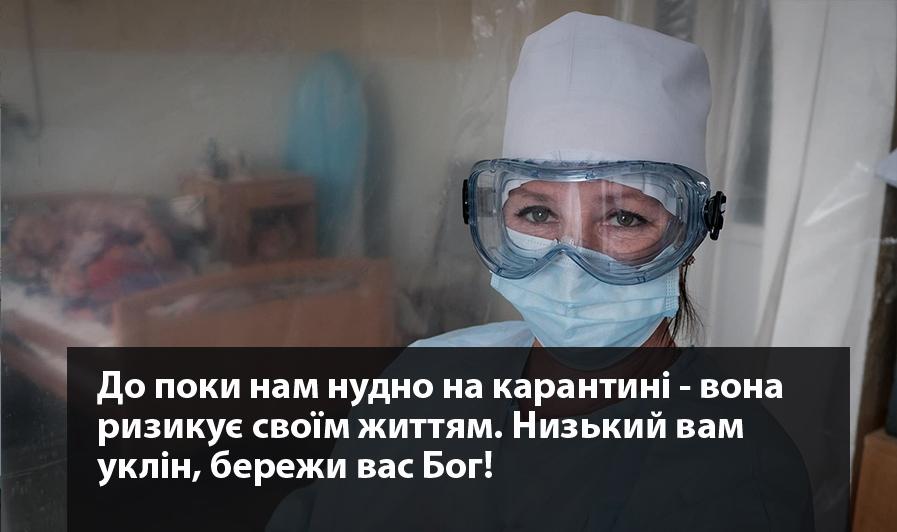 Молитва за медиків, що нас рятують